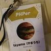 PHPerKaigi 2019に参戦(二日目とまとめ) #phperkaigi