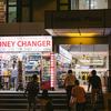 中国で稼いだお金を国外に持ち出す効率の良い方法
