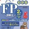 FP2級を軽い気持ちで勉強し始めます