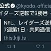 Twitterで同じツイートに対する引用ツイートを複数投稿する方法