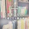 恋愛・仕事・夢…「生きづらい」と感じた時の処方箋。最近読んだ、人生を助けるとても良い本たち