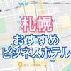 札幌で1万円前後のおすすめビジネスホテル!①