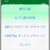 LINE Payの使い方 LINE Payはキャンペーン祭り ~初めての銀行チャージ&コンビニチャージ~