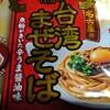 冷凍食品の台湾まぜそばを食べてみた