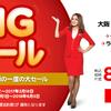 エアアジア|四半期に一度のBIGセールが開催中!クアラルンプールなど片道8,900円から!!