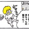 「幼児のプライドを傷つける服」の巻