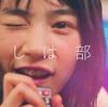 第487回「おすすめ音楽ビデオ ベストテン 日本版」!のん、KEN ISHII、miwa、山下達郎 の4曲が登場!非常に私的なチャートです…! な、【川村ケンスケの「音楽ビデオってほんとに素晴らしいですね」】