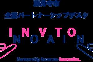 藤井寺市、公民連携窓口「企業パートナーシップデスク」を開設