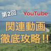 公式情報から読み解く【YouTube関連動画アルゴリズム対策】②
