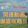 YouTubeの公式情報から「関連動画に表示させる方法」を徹底的に考察する②