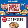 ソフトバンクのSUPER!FRIDAY、今月は牛丼ですってよ!