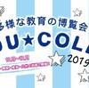 11月10日エデュコレ2019~多様な教育の博覧会~【セカンドスクール】