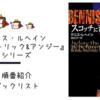【おすすめ】デニス・ルヘイン『探偵パトリック&アンジー』シリーズの順番を紹介するよ!