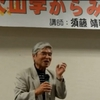 """""""火山学からみた川内原発""""−須藤靖明講演"""