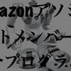 Amazonアソシエイトのメンバー紹介プログラムまとめました