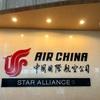 北京首都国際空港 中国国際航空ファーストクラスラウンジ