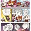 【終】『Fate/Apocrypha』最終話感想