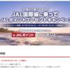 2019年早春JALキャンペーンの登録