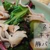 スイスチャードと豚バラのみそ煮 の作り方(レシピ)
