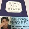 「堀江貴文 人生を変える言葉」を読んで