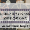『sumika Film』とは?sumikaのライブ映像?今でも買えるの?まとめてみた!