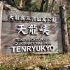 飯田線・秘境駅への旅(天竜峡から飯田市)