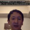 2月20日(木)岩田健太郎神戸医大感染症内科教授、ダイヤモンドプリンセスで行われている感染防止対策に異議