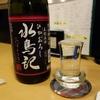 仙台へ。お酒の『水鳥記』、そして文化横丁