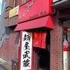 【麺屋武蔵 鷹虎】鷹虎らー麺🍜