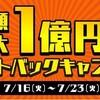 【セガキャッチャー】1億円分ポイントバックキャンペーンすごいのかな?いやそこまでない。。。