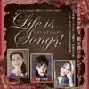 ☆diary☆今日は座間に行くよ!(о´∀`о)『Life is Songs !』座間公演&昨日の『ごはんジャパン』