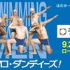 シンクロ・ダンディーズ! Swimming with Men