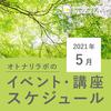 【2021年5月】イベント・教室スケジュール