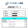 ITパスポート(国家試験)かろうじて一発合格基準満たし