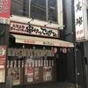 日高屋大森東口店の閉店