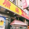 【下高井戸】康楽が9月末で閉店
