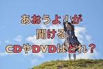 《あおうよ!が収録されているDVDやCDはどれ?》歌詞はたくみお姉さん卒業&あつこお姉さん就任が関係している?
