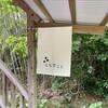 念願だった糸島市にあるカフェくらすことへ行ってきました♡