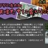 第6期 ゲゲゲの鬼太郎 第17話 感想〜観光名所の宣伝じゃないか!(行ってみたい)