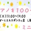 2/17(土)Roland電子ピアノを100倍楽しむセミナー&ミニコンサート開催しました!