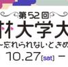 桜美林大学大学祭‼ 10月27日(土)、28日(日) 開催!