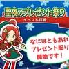 【ぷよクエ】予告!聖夜のプレゼント祭り&イベント応援ガチャ&クリスマスガチャ!