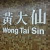 香港へ、一人旅
