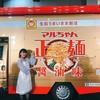 クラシル フードプランナー 高山が「マルちゃん正麺GO!」の除幕式で簡単やみつきレシピをご紹介しました!