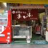 【静岡おでん おがわ】小学生がかき氷を食べる店内で「おでんとビール」ってホント最高だった!