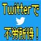 【不労所得】Twitterをマネタイズして月30000円稼ぐ! ~スマホで不労所得計画第3弾!〜