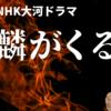 NHK大河ドラマ「麒麟がくる」キャスティング一覧