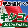 【トラリピでメキシコペソ】第11週 (8/10) : トラリピでメキシコペソ円。今週も売りが稼ぎ利益増。実質プラスを維持し過去最高値へ。
