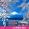 4月4日(土)からの第9回富士・河口湖さくら祭りは新型コロナウイルスの影響により中止