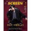 【セブンネット】表紙 中島健人(Sexy Zone)「SCREEN(スクリーン)2021年6月号」予約受付中!2021年4月21日発売!